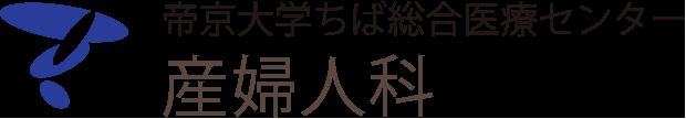 帝京大学ちば総合医療センター 産婦人科